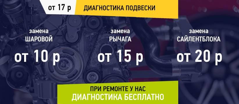 Диагностика подвески в Минске, цена