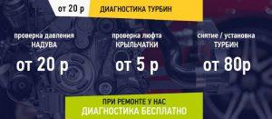 Диагностика турбин в Минске, цены
