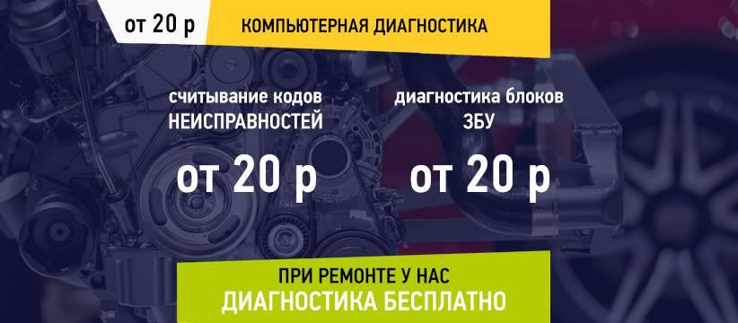 Компьютерная диагностика авто Минск