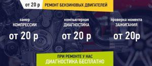 Ремонт бензиновых двигателей в Минске