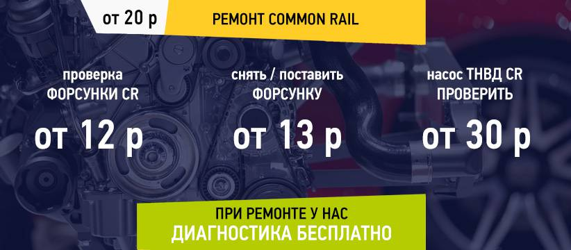 Ремонт Common Rail в Минске, цена