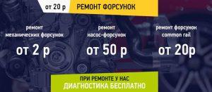 Ремонт форсунок в Минске, цена