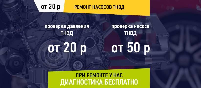 Ремонт насосов ТНВД в Минске, цена
