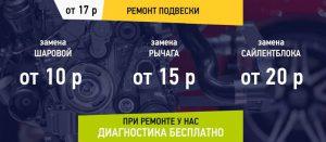 Ремонт подвески в Минске, цена