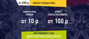 Ремонт рулевых реек Минск, цена