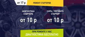 Ремонт стартеров в Минске