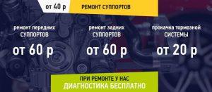 Ремонт суппортов в Минске, цена