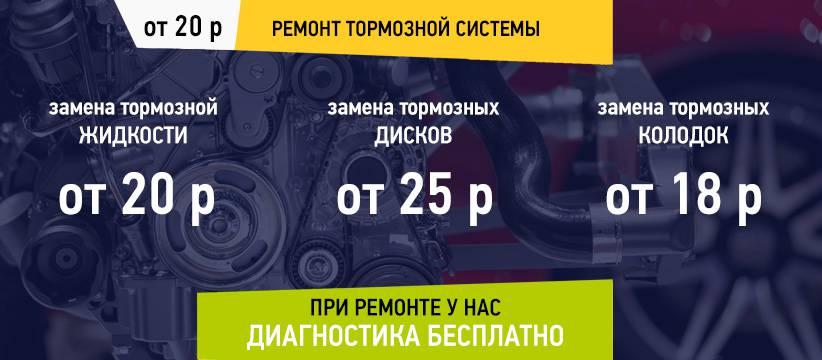 Ремонт тормозной системы в Минске, цена