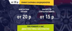 Заправка кондиционеров в Минске, цена