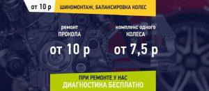 Шиномонтаж, балансировка колес в Минске