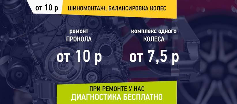 Шиномонтаж в Минске цены