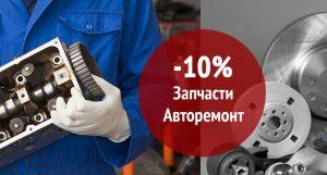 Скидка на ремонт авто 10% при покупке запчастей на СТО