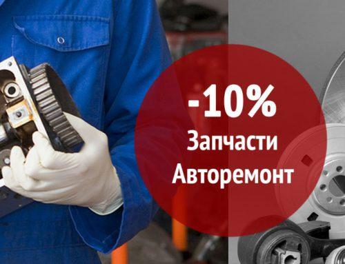 Скидка на работы 10% при покупке запчастей на СТО