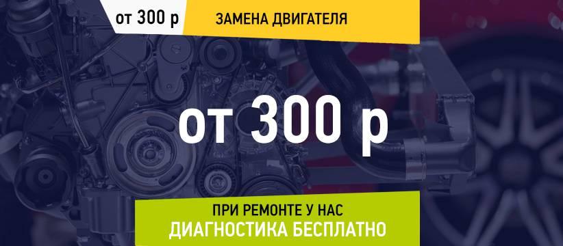 Замена двигателя в автомобиле