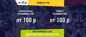 Замена ГРМ в Минске. Стоимость замены ГРМ.