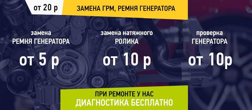 Замена ГРМ, ремня генератора, роликов в Минске
