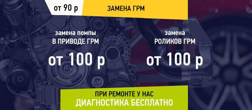 Замена ГРМ Минск. Стоимость замены ГРМ.