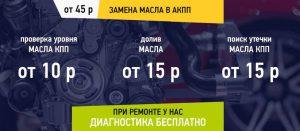 Замена масла АКПП в Минске
