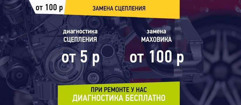 Ремонт замена сцепления в Минске