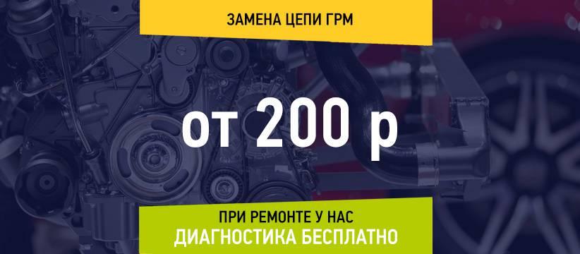 Замена цепи грм в Минске