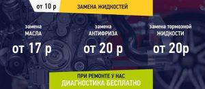 Замена жидкостей, ТО в Минске