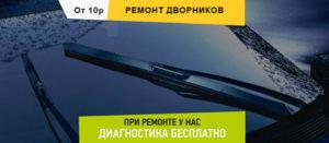 Ремонт дворников стеклоочистителя в Минске