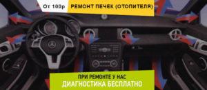 Ремонт печек, отопителя авто Минск